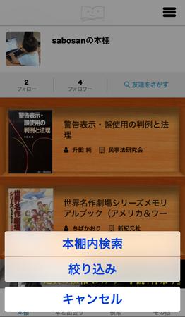 20141106iPhone(2)