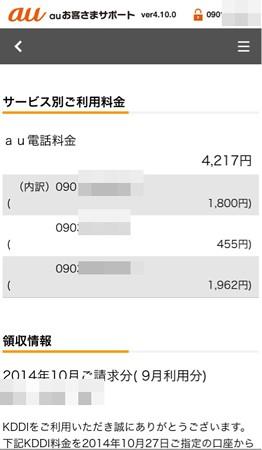 20141110ガラケー使用料金