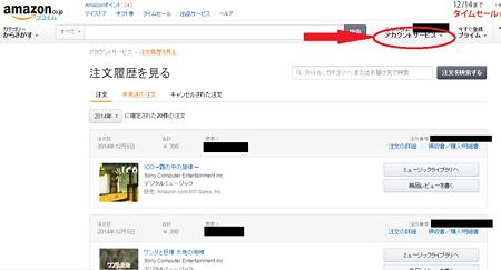 20141211Amazon注文履歴