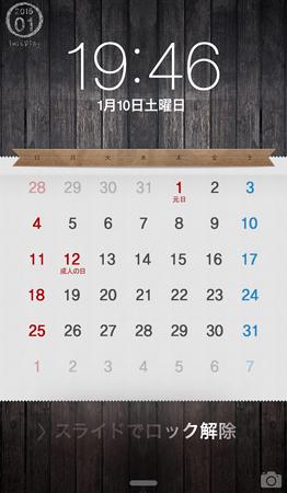 20150114卓上カレンダー(1)