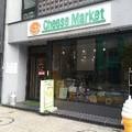 写真: チーズマーケット中央店