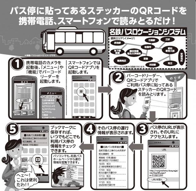 名鉄バスロケーションシステム 02