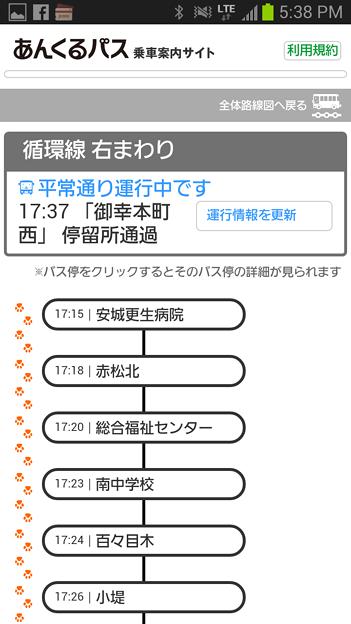 あんくるバスロケーションシステム01
