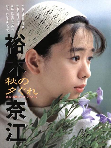 裕木奈江さん (1)