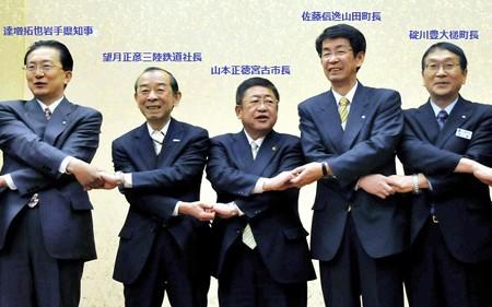 JR山田線の三陸鉄道移管に合意した首長ら(あさひ)