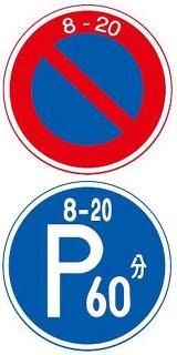 時間制限駐車禁止看板