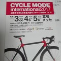 写真: CYCLE MODE 2017