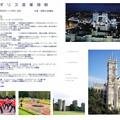 Photos: イギリス産業視察13