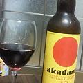 Photos: 久々に日本産ワインakadamaを飲みます。コルク抜きいらないのはありがた...