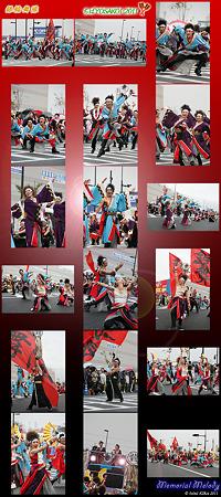 銀輪舞隊_03 - ちばYOSAKOI 2011