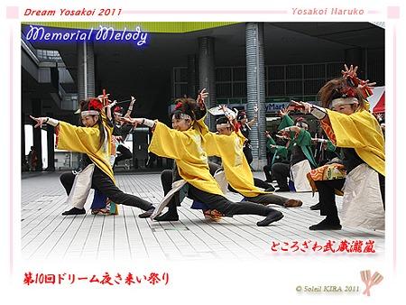 ところざわ武蔵瀧嵐_01 - 第10回ドリーム夜さ来い祭り
