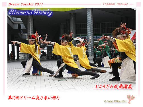 Photos: ところざわ武蔵瀧嵐_01 - 第10回ドリーム夜さ来い祭り