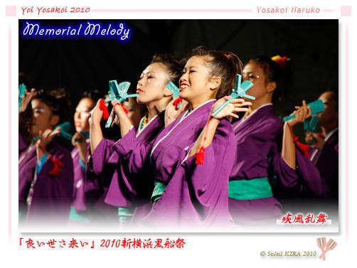 写真: 疾風乱舞_11 - 良い世さ来い2010 新横黒船祭