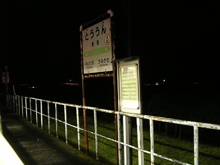 東雲駅ホーム2