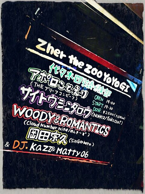 20130206_1 Zher the Zoo しんたろー
