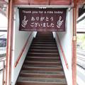 くま鉄 跨線橋階段