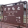 さかもと駅