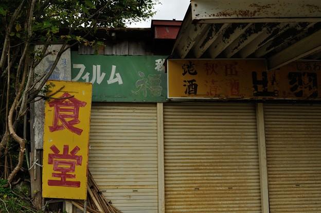 男鹿半島寒風山 回転展望台ほか 17-10-09 15-28_01