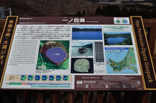 男鹿・八望台 17-03-19 14-58