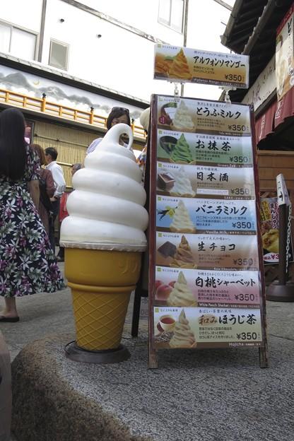 いろんなソフトクリーム~♪