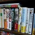 Photos: 本棚、小説と