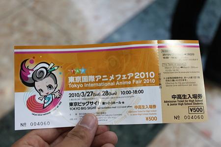 2010.03.28 東京国際アニメフェア(2/15)