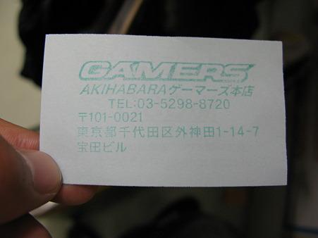 2010.04.03 ゲーマーズ 迷い猫オーバーラン!上映会 3回目(2/2)