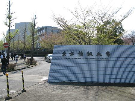 2010.04.18 東京情報大学(1/2)