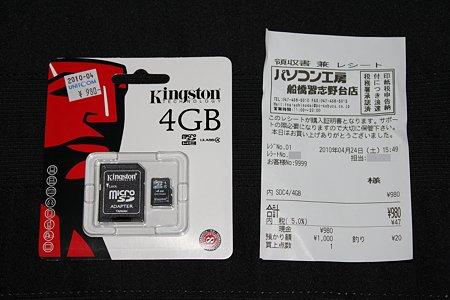 2010.04.24 microSD 4GB