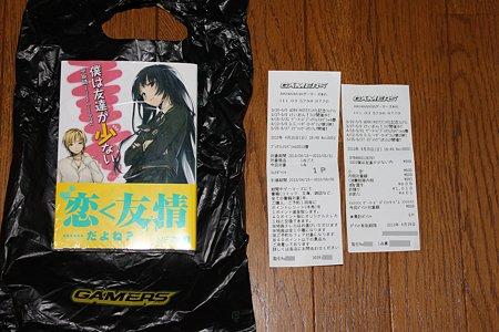 2010.04.25 秋葉原 ゲーマーズ 購入品