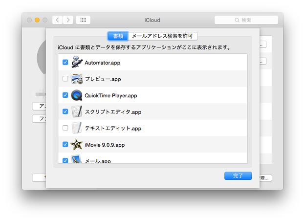 Mac OS X Yosemite:iCloud Drive対応アプリに「Automator」や「プレビュー」他!?