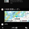 写真: Yahoo!地図アプリ:通知センターに「雨雲レーダー」