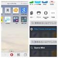 Opera Mini 9.1.0 新機能一覧(ディスカバーボタン、他アプリで開いてるページを簡単に開けるように等) - 1