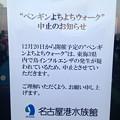 名古屋港水族館 - 01:「ペンギンよちよちウォーク」中止のお知らせ