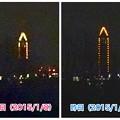 写真: 小牧から見える東山スカイタワー:毎月8日(今日は1/8)は『環境保全の日』で、イルミネーションは上半分! - 7(昨日との比較)