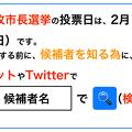 小牧市長選挙:投票前に「候補者名」で検索を! - 1(青枠)