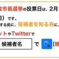 小牧市長選挙:投票前に「候補者名」で検索を! - 4(オレンジ枠)