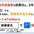 小牧市長選挙:投票前に「候補者名」で検索を! - 5(青枠 + 候補者名)