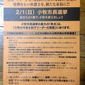 小牧市長選挙:山下史守朗(しずお)小牧市長の市政の私物化を批判するビラ - 1
