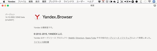 Yandex Browser Alpha:Aboutページに「Opera Turboで実現」の文字!? - 1
