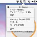 Photos: Mac用ディスククリーン&メモリー最適化アプリ「Dr. Cleaner」 - 5:歯車ボタン