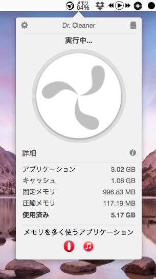 Photos: Mac用ディスククリーン&メモリー最適化アプリ「Dr. Cleaner」 - 9:メモリー最適化中