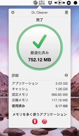 Mac用ディスククリーン&メモリー最適化アプリ「Dr. Cleaner」 - 10:メモリー最適化後
