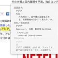 Photos: Opera 27:ズームを使用してるページだと、Mac OSX内蔵辞書検索機能の検索対象の黄色い文字列がずれる - 4