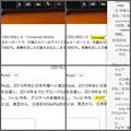 Photos: Firefox 35:Mac OSXの内蔵辞書検索で、検索対象の文字列が小さくなる