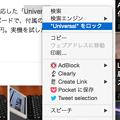 Photos: Opera 27:OSX内蔵辞書検索の右クリックメニューが「◯◯をロック」!? - 1