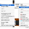 Photos: Opera 27:OSX内蔵辞書検索の右クリックメニューが「◯◯をロック」!? - 2