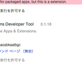 Photos: 「Chrome Apps & Extensions Developer Tool」をVivaldiにインストール - 3