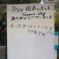 写真: 大須商店街:閉店してた老舗ゲームセンター「GAME SKY」 - 3