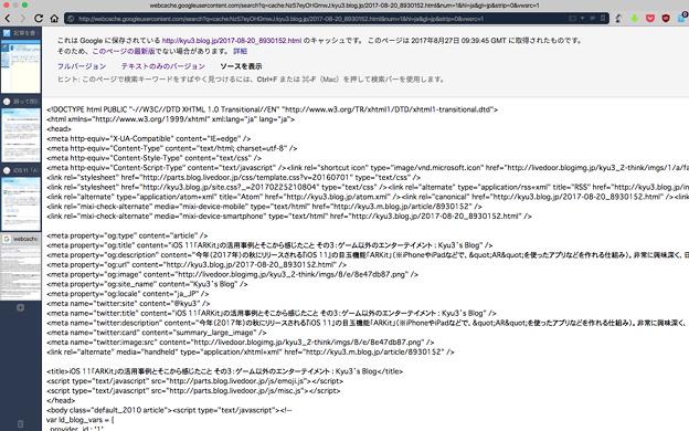 写真: Google検索でキャッシュを表示する - 5(ソースを表示)